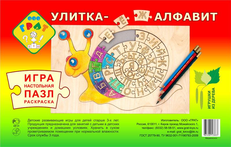 Улитка-Алфавит - Необходимо правильно сложить алфавит-пазл и раскрасить все буквы