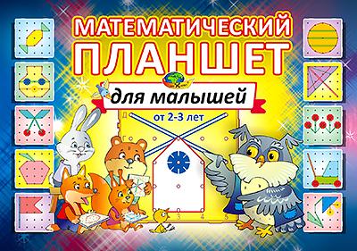 Математический планшет для малышей (альбом) Корвет - Игра способствует развитию речи, детского словесного творчества, любознательности.