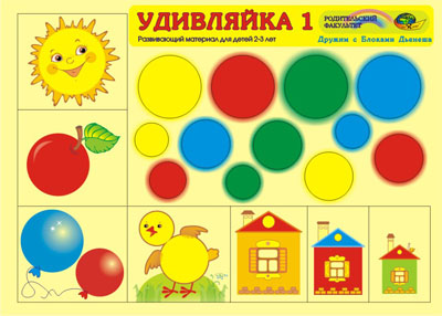 Удивляйка-1 (Корвет) -