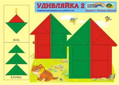 Удивляйка-2 (Корвет) - Удивляйка 2 - 8 квадратов 8 треугольников двух цветов и двух размеров.
