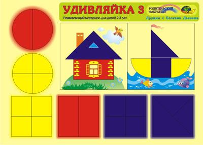 Удивляйка-3 (Корвет) -