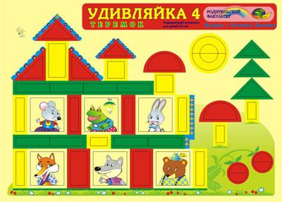 Удивляйка-4 (Корвет) -