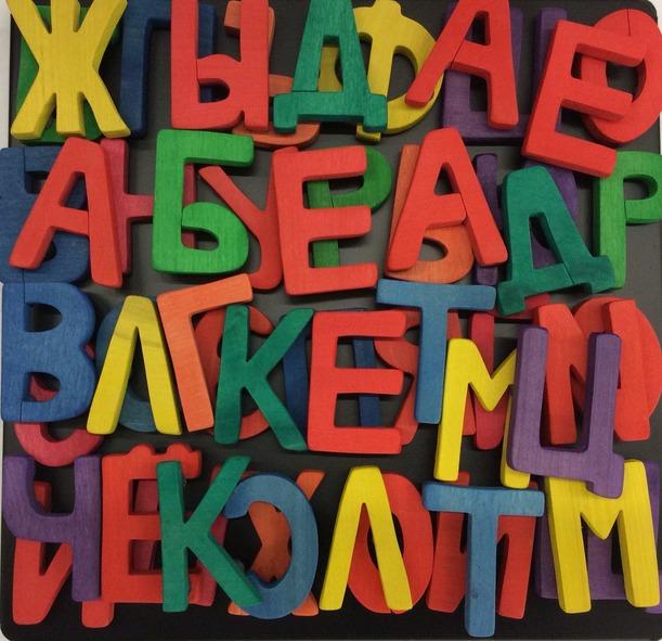 Азбука магнитная TreeTone. - в комплекте 52 буквы, размер магнитной доски 30*30 см