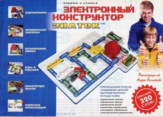 Конструктор Знаток 320 схем - 320 схем