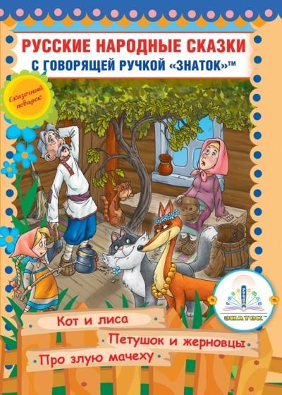 Книга для эл.ручки
