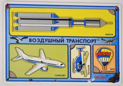 Рамка-вкладыш Транспорт воздушный - Планшет размером А4 с набором из 4-х рамок-вкладышей автомобилей