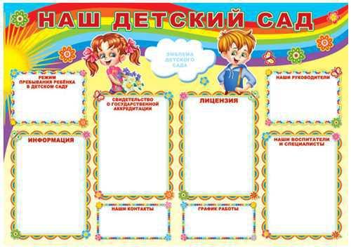 Плакат Наш детский сад -