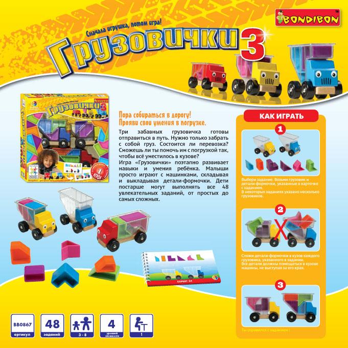 Логическая игра BONDIBON Грузовички (SG 015  RU) -