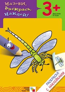 Раскраска с наклейками. Насекомые - Всего предложено раскрасить 8 видов насекомых: светлячка, пчелу, стрекозу, кузнечика, бабочку, муху, сороконожку, муравья.