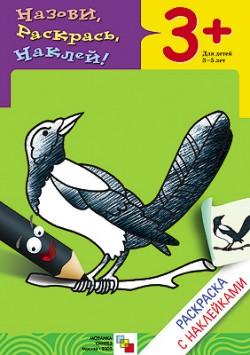 Раскраска с наклейками. Птицы - Всего предложено раскрасить 8 видов птиц: воробья, сороку, синицу, ласточку, снегиря, дятла, чайку, голубя.