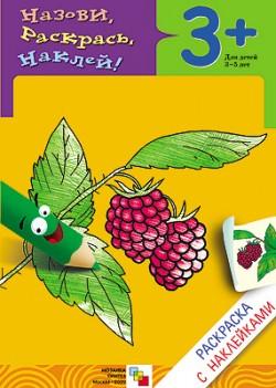 Раскраска с наклейками. Ягоды - Всего предложено раскрасить 8 видов ягод: виноград, вишня, клубника, крыжовник, малина, слива, смородина, черника.