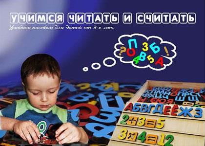 Игра «Учимся читать и считать» - В комплект игры входит 336 элементов: буквы — 33 × 6 шт. цифры — 10 × 6 шт. математические знаки — 7 × 6 шт. знаки препинания — 6 × 6 шт. доска — подставка для выкладывания материала.