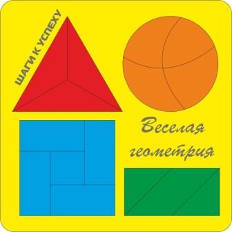 Весёлая геометрия №2 - автор Н.В. Чепель.  Возраст: от 2 до 7 лет Размеры: 20 cm × 20 cm × 0 cm