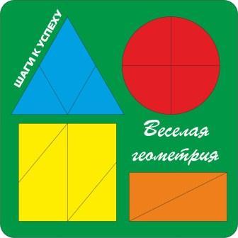 Весёлая геометрия №4 - автор Н.В. Чепель.  Возраст: от 2 до 7 лет Размеры: 20 cm × 20 cm × 0 cm