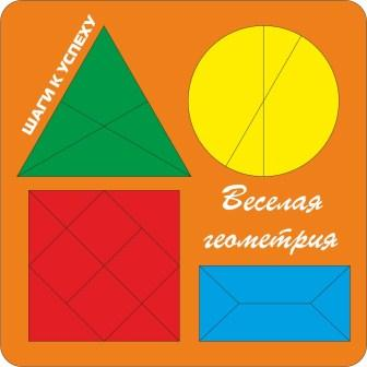 Весёлая геометрия №5 - автор Н.В. Чепель.  Возраст: от 2 до 7 лет Размеры: 20 cm × 20 cm × 0 cm