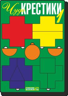 Воскобович. Чудо-крестики 1 - Состав: Поле (147х208 мм, фанера, цветная пленка);7 фигур-вкладышей (фанера, цветная пленка): 4 в форме крестиков (1 целая и 3 составные), 3 - круг и его половины; инструкция.
