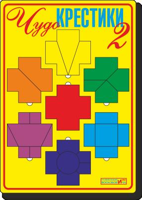 Воскобович. Чудо-крестики 2 - Состав: Поле (210х297 мм, фанера, цветная пленка);7 фигур-вкладышей в форме крестиков (фанера, цветная пленка): 1 целая и 6 составных; инструкция.