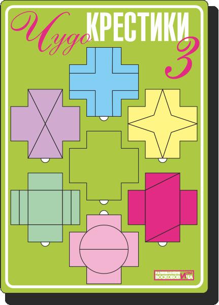 Воскобович. Чудо-крестики 3 - Состав: Поле (210х297 мм, фанера, цветная пленка);7 фигур-вкладышей в форме крестиков (фанера, цветная пленка): 1 целая и 6 составных; инструкция.