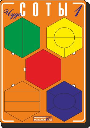Воскобович. Чудо-соты 1 - Состав: Поле (210х297 мм, фанера, цветная пленка);5 фигур-вкладышей в форме сот (фанера, цветная пленка): 1 целая и 4 составные; инструкция.