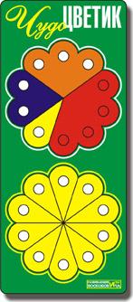Воскобович. Чудо-цветик - Состав: Поле (120х240 мм, фанера, цветная пленка);Составные фигуры-вкладыши в форме цветка (фанера, цветная пленка): 1 - из 10 лепестков, 2 - из 4 неравных частей (