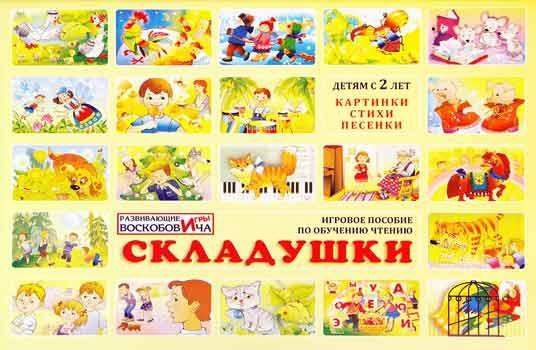 Воскобович. Складушки +CD - Состав: Игра