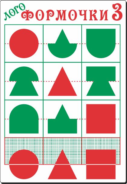 Воскобович. Логоформочки-3 - Состав: Игровое поле (210х297 мм, фанера, белая пленка, шелкография); фигуры-вкладыши (фанера, белая пленка, шелкография): 3 эталонные (круг, треугольник, квадрат) и 6 составных фигур, подвижная линейка, части эталонных фигур; инструкция.