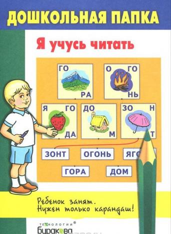 Дошкольная папка. Я учусь читать - В комплекте 16 листов с заданиями. Размер : 24х17,5