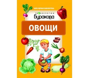 Моя первая библиотека. Овощи - Размер : 15х10,5х0,1 20 страниц