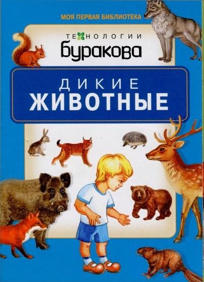Моя первая библиотека. Дикие животные - Размер : 15х10,5х0,1 20 страниц