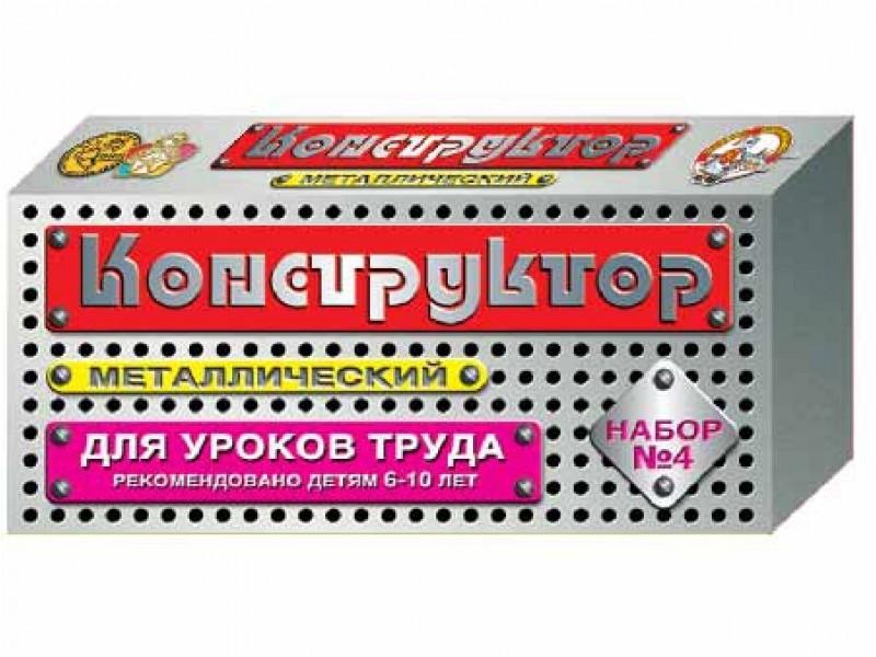 Конструктор металлический №4 (63 эл.) -