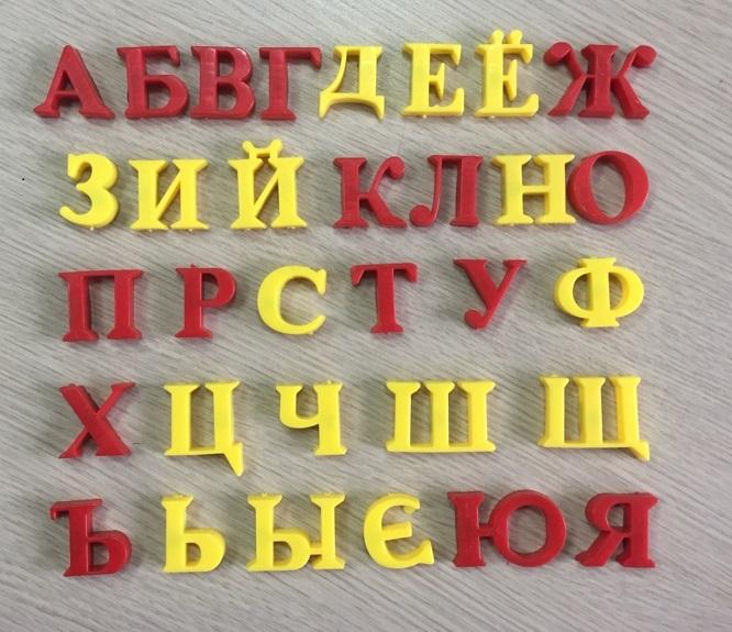 Азбука на магнитах №1 - 33 буквы. Высота 2-3см