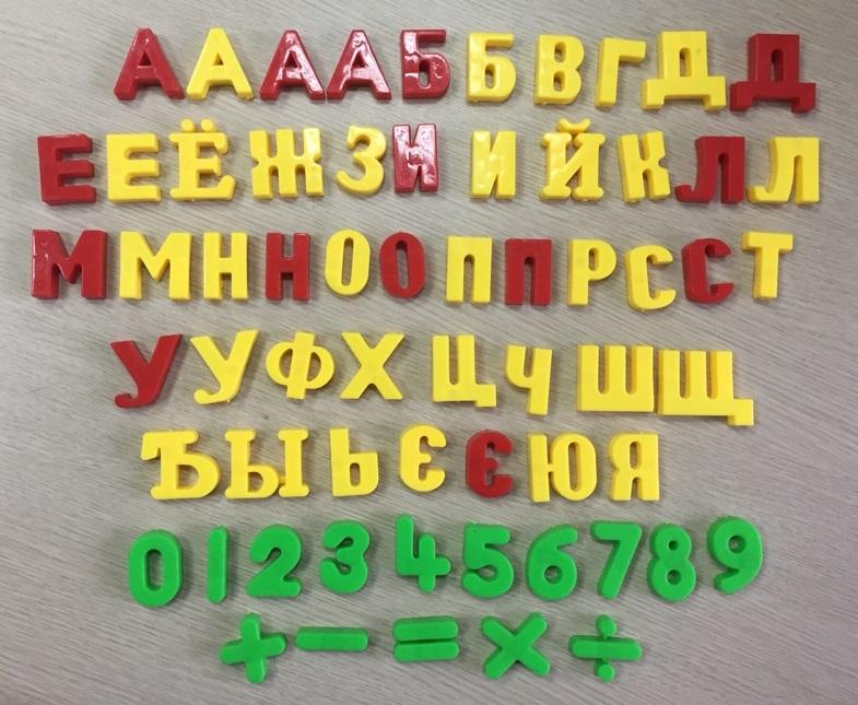 Азбука на магнитах №2 - 33 буквы + цифры Высота 3-3,5см
