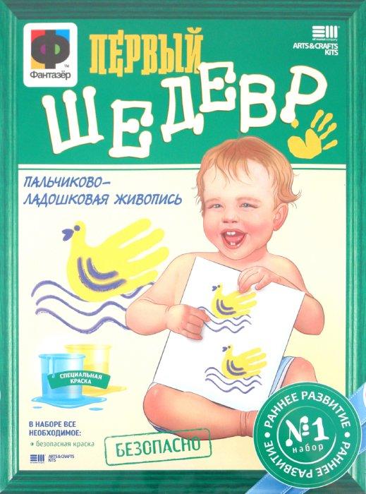 Фантазер Первый шедевр Набор №1 - В набор входит:  - пальчиковые краски;  - лотки для разведения краски;  - поролон;  - инструкция.