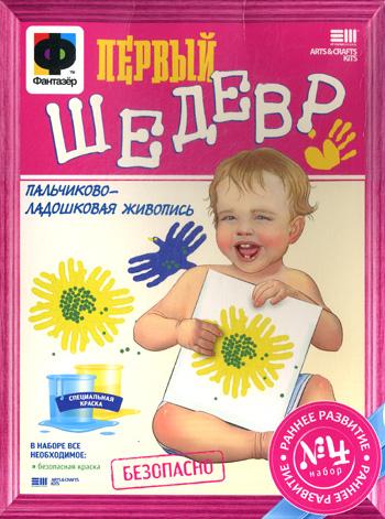 Фантазер Первый шедевр Набор №4 - В набор входит:  - пальчиковые краски;  - лотки для разведения краски;  - поролон;  - инструкция.
