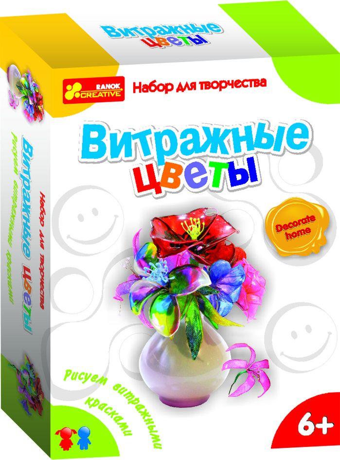 Витражные цветы - С помощью этого набора можно сделать волшебный букет своими руками и подарить его близким, а вместе с ним и частичку своей души, тепла и любви!