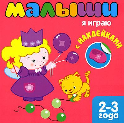 Книжка с наклейками Малыши
