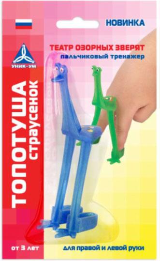 Топотуша Страусенок (УникУм) ТТ-0161 - Топотуши – это управляемые пальцами играющего животные, которые способны ходить и бегать.