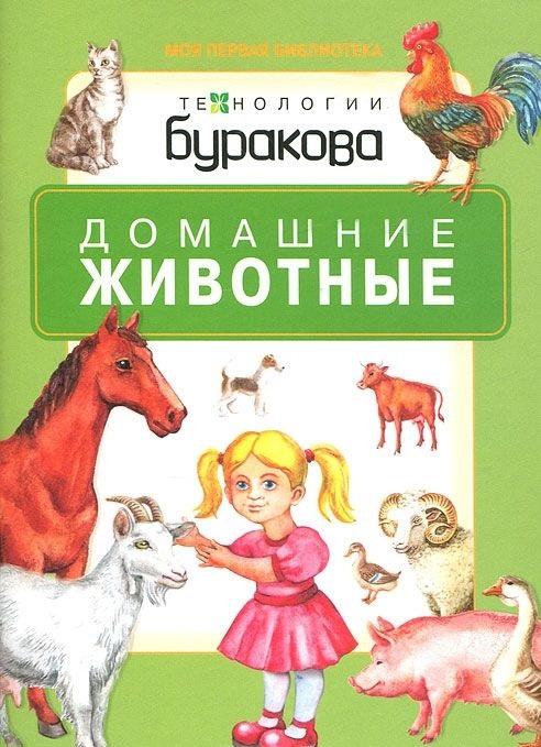 Моя первая библиотека. Домашние животные - Размер : 15х10,5х0,1 20 страниц