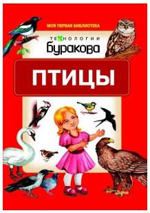 Моя первая библиотека. Птицы - Размер : 15х10,5х0,1 20 страниц