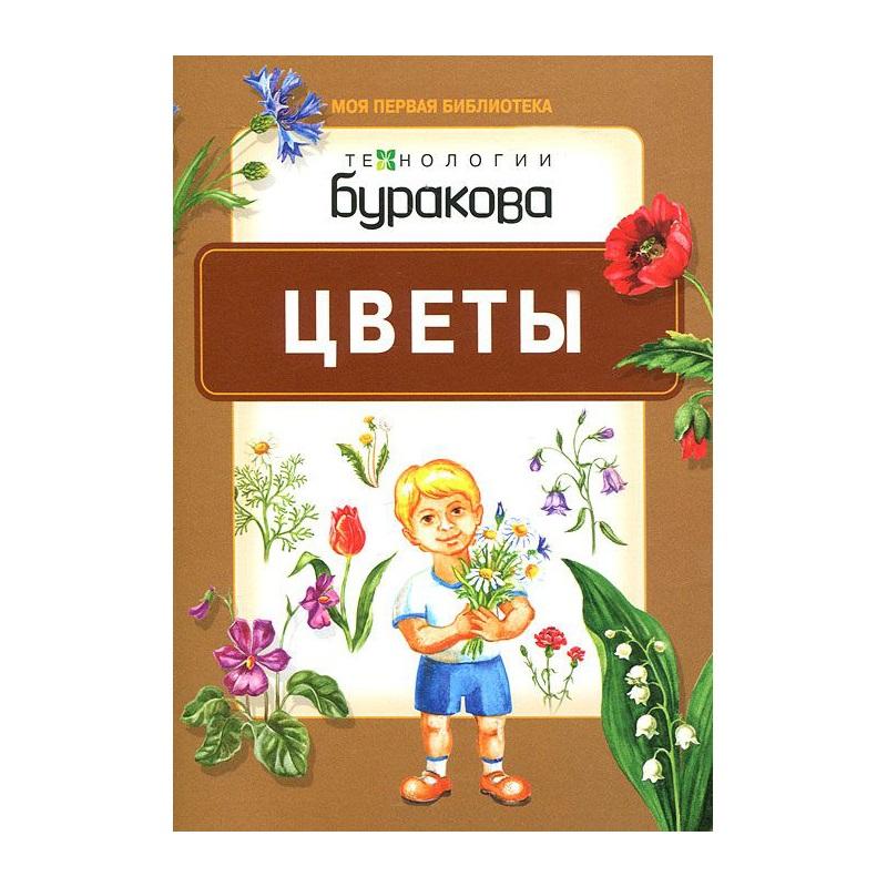 Моя первая библиотека. Цветы - Размер : 15х10,5х0,1 20 страниц