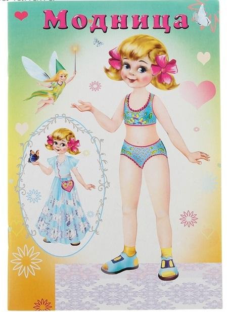 Вырежи прекрасные наряды и наряди куклу