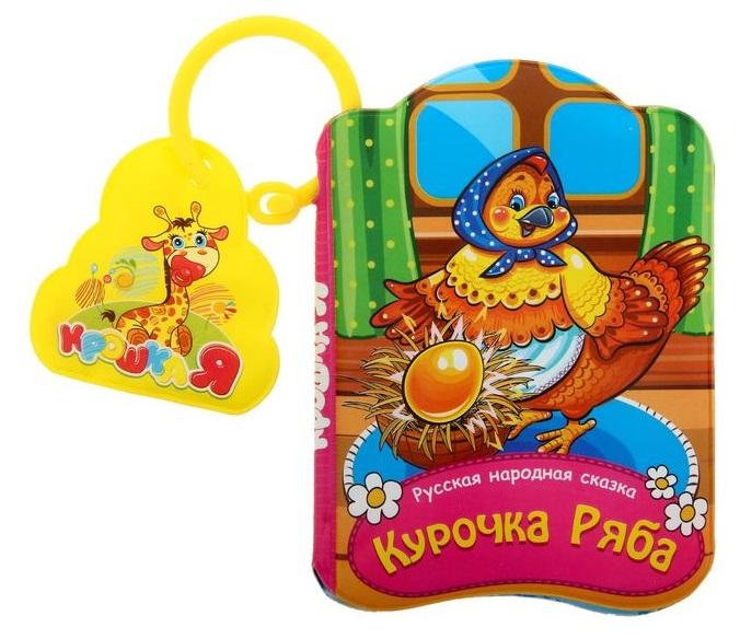 Книжка для игры в ванной «Курочка Ряба» с пищалкой - Размер 1,5 см × 10,5 см × 15,5 см