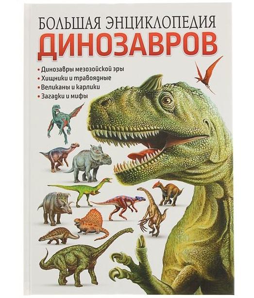 Большая энциклопедия динозавров - 29,5 см × 21 см × 3,7 см 416 страниц