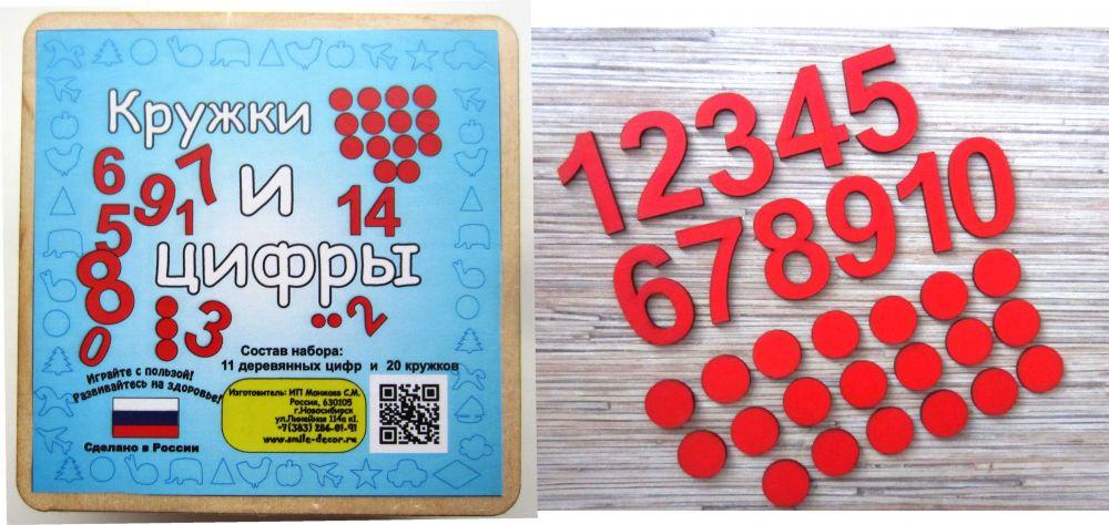 Кружки и цифры (дерев.коробка) - Размер цифр: 5 см*3,5 см Состав набора: 11 цифр, 20 кружков. Упаковка: деревянная коробка.