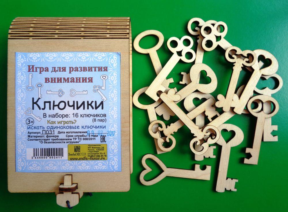 Игра для развития внимания Ключики - Размер коробочки: 13 см*8,5 см*4,5см Длина ключиков: 6-7 см В наборе: 8 пар ключиков (16шт)