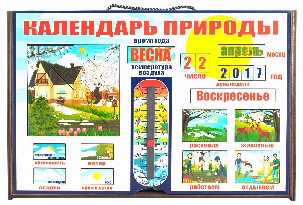 Календарь природы арт.7897 - (140 деталей, деревянный ящик) 50х5х33