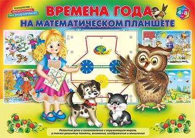 Времена года на математическом планшете (игровой материал) (Корв - Игра способствует развитию речи, детского словесного творчества, любознательности.