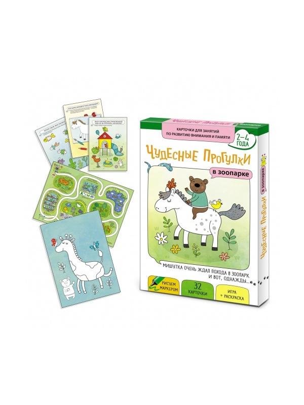 Маленький гений. Чудесные прогулки в зоопарке - 32 карточки + раскраска.
