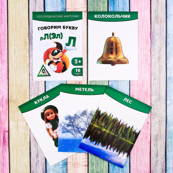 Обучающие карточки логопедические