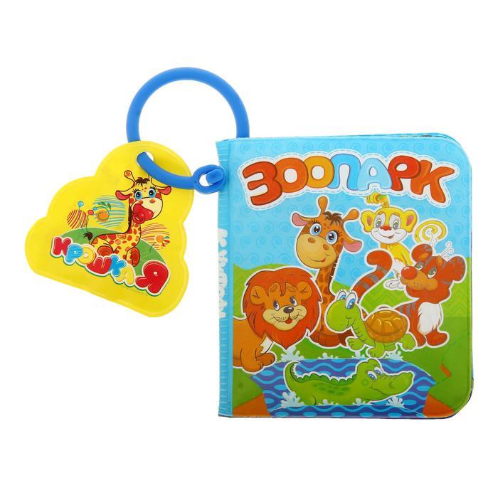 Книжка для игры в ванной «Зоопарк» с пищалкой - Размер 1,5 см × 10,5 см × 15,5 см